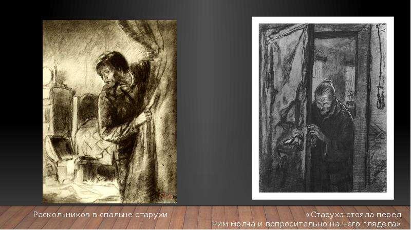 Раскольников в спальне старухи «Старуха стояла перед ним молча и вопросительно на него глядела»