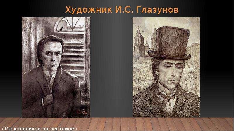 Художник И. С. Глазунов «Раскольников на лестнице» «Раскольников у себя дома»