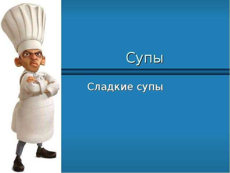 Презентация Супы Сладкие супы