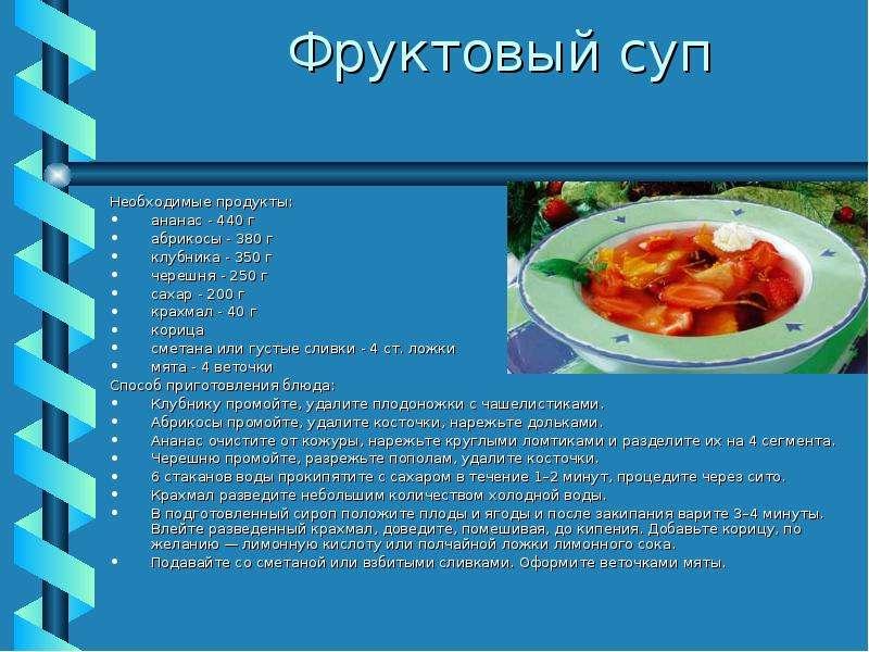 Фруктовый суп Необходимые продукты: ананас - 440 г абрикосы - 380 г клубника - 350 г черешня - 250 г