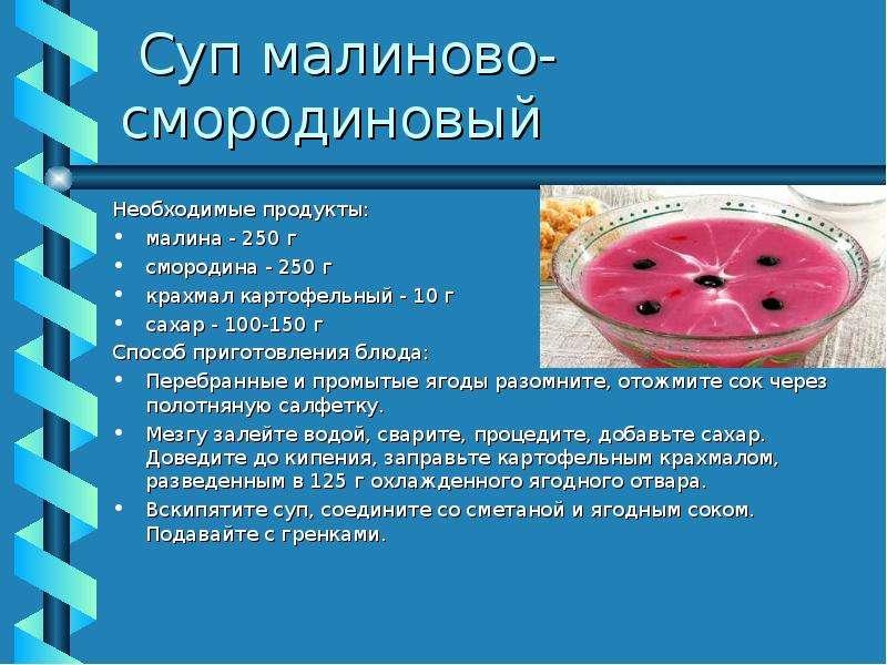 Суп малиново-смородиновый Необходимые продукты: малина - 250 г смородина - 250 г крахмал картофельны