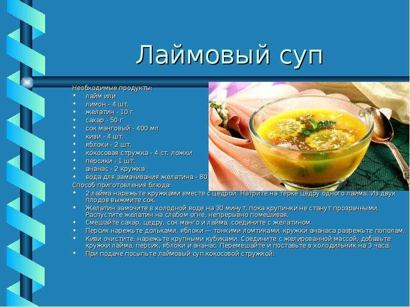 Лаймовый суп Необходимые продукты: лайм или лимон - 4 шт. желатин - 10 г сахар - 50 г сок манговый -