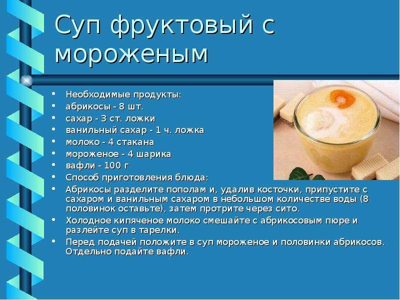 Суп фруктовый с мороженым Необходимые продукты: абрикосы - 8 шт. сахар - 3 ст. ложки ванильный сахар