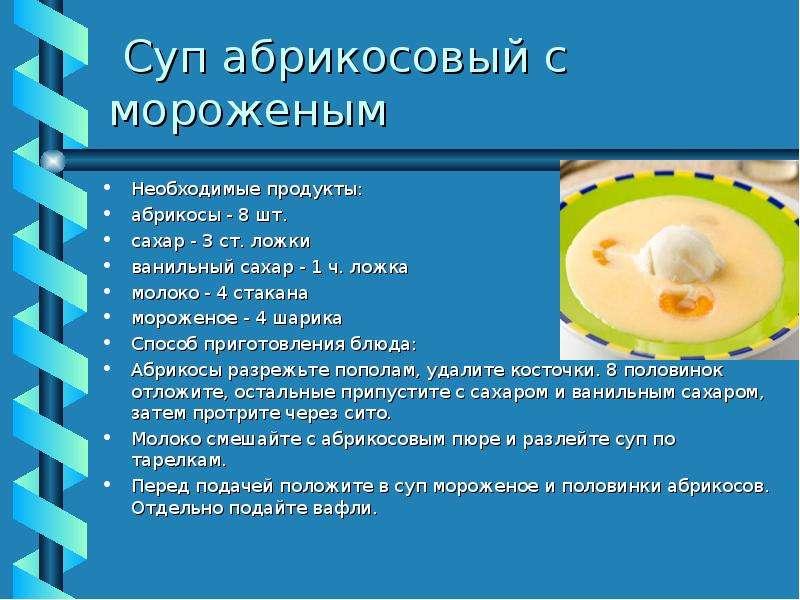 Суп абрикосовый с мороженым Необходимые продукты: абрикосы - 8 шт. сахар - 3 ст. ложки ванильный сах