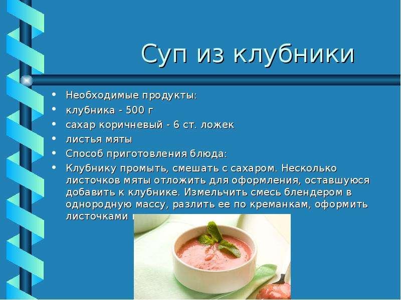 Суп из клубники Необходимые продукты: клубника - 500 г сахар коричневый - 6 ст. ложек листья мяты Сп