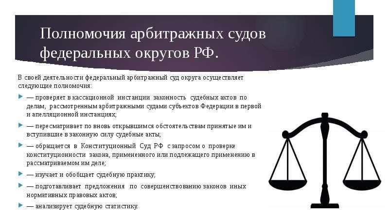 быть, Система арбитражных судов и их основные задачи этой
