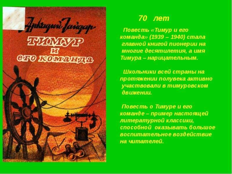 Отзыв о прочитанной книге тимур и его команда