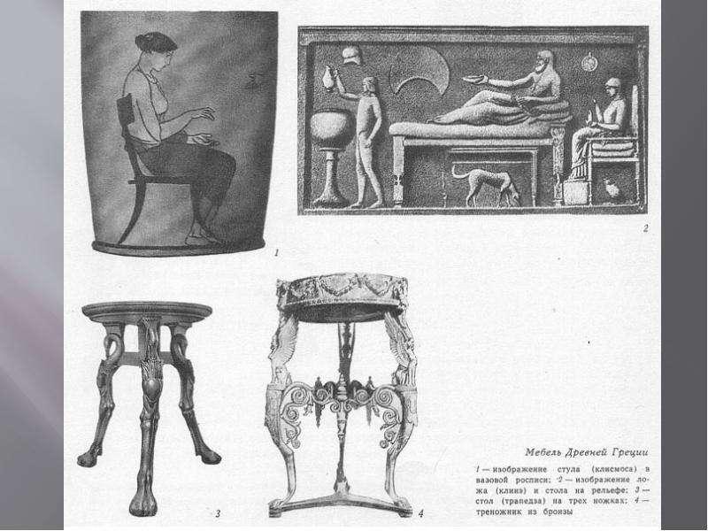 мебель в древнем риме картинки пяти своим фотографиямна