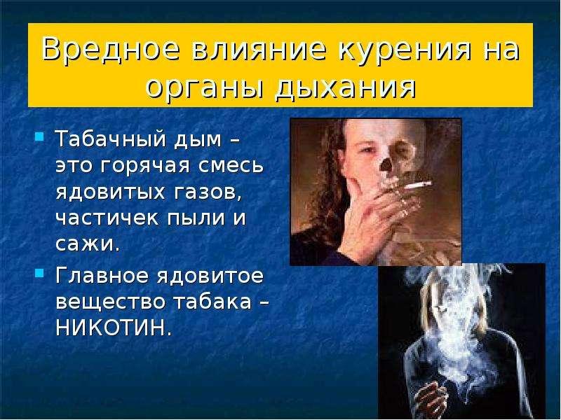 Отказ от курения обмен веществ