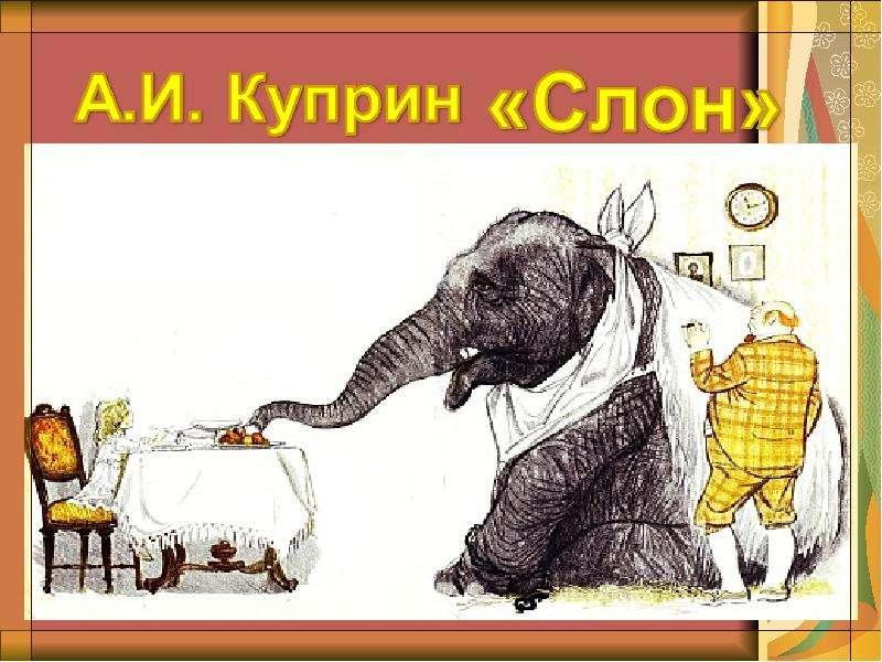 На тему А. И. Куприн Слон, слайд 4