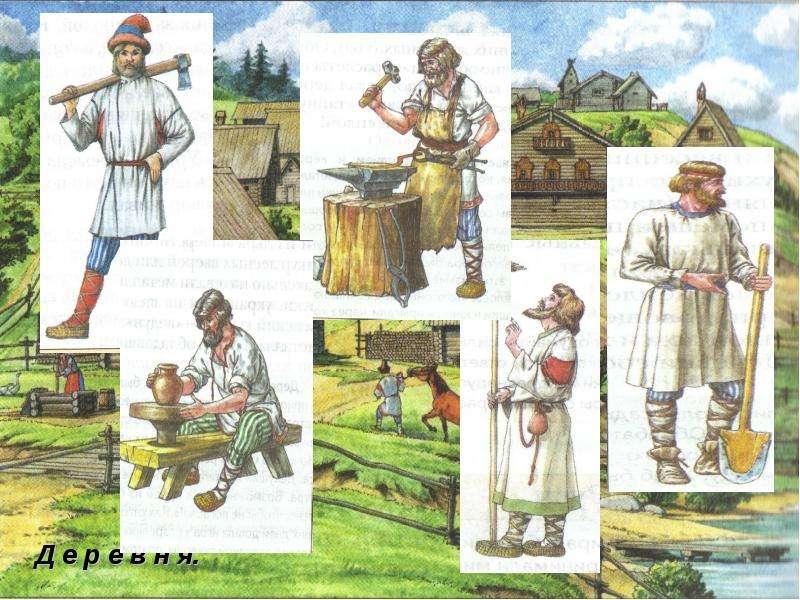 Картинки крестьянина древней руси, днюхой открытки открытки