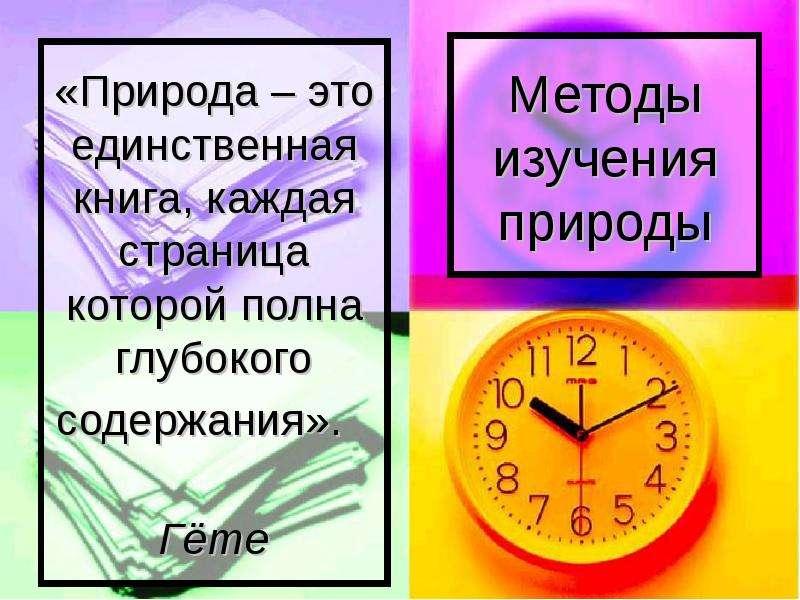Презентация На тему Методы изучения природы