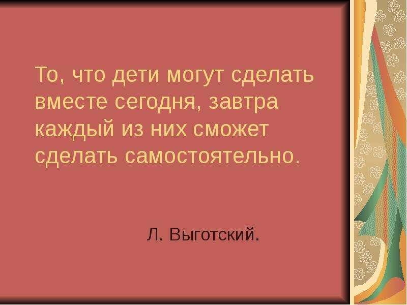 http://mypresentation.ru/documents/c5c540ff8937f6d1a5ded32bca88f7ce/img0.jpg