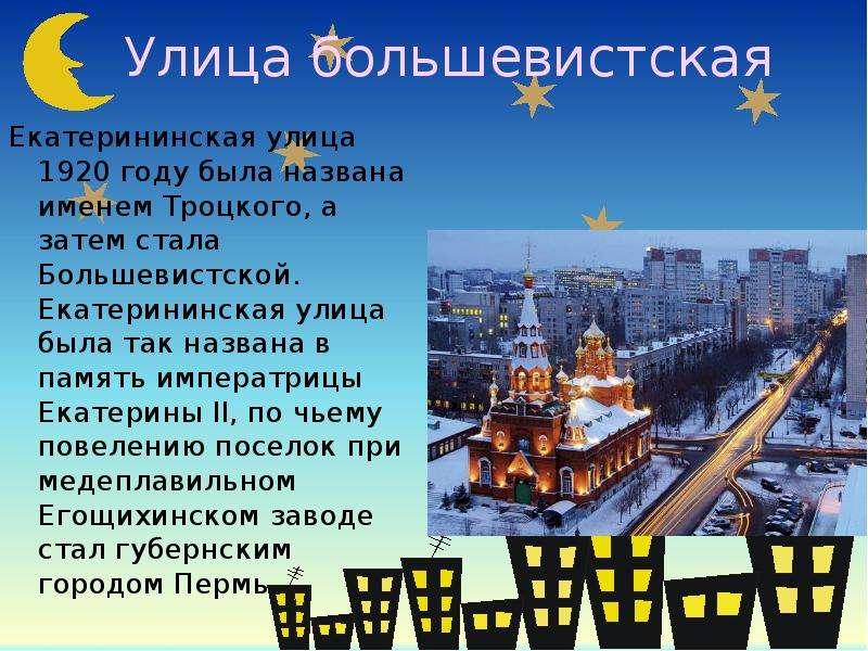 Улица большевистская Екатерининская улица 1920 году была названа именем Троцкого, а затем стала Боль