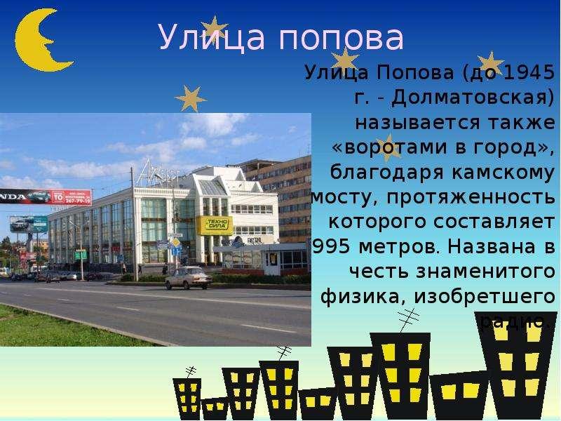Улица попова Улица Попова (до 1945 г. - Долматовская) называется также «воротами в город», благодаря