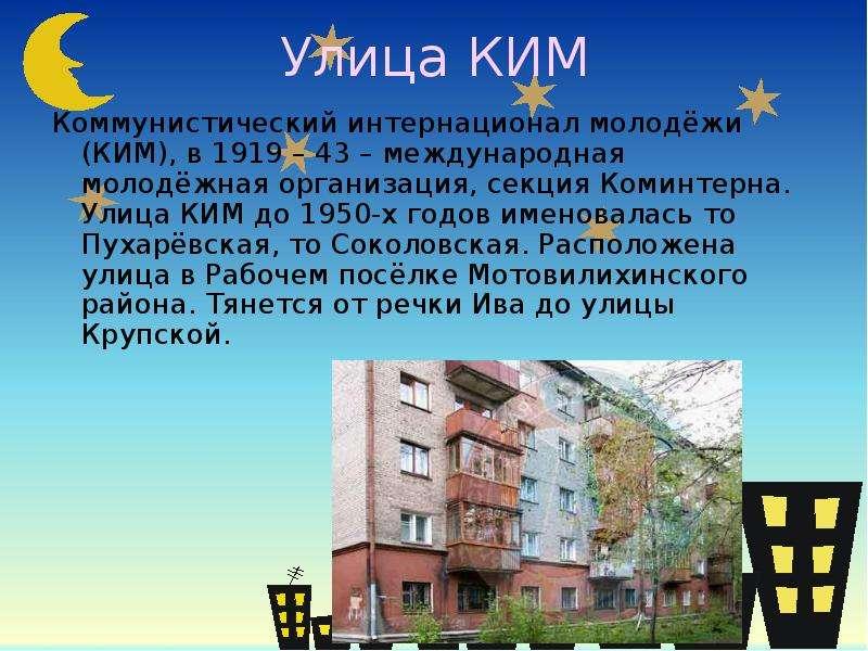Улица КИМ Коммунистический интернационал молодёжи (КИМ), в 1919 – 43 – международная молодёжная орга