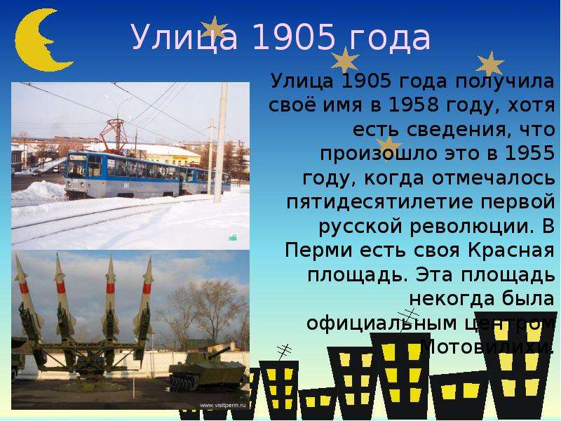 Улица 1905 года Улица 1905 года получила своё имя в 1958 году, хотя есть сведения, что произошло это