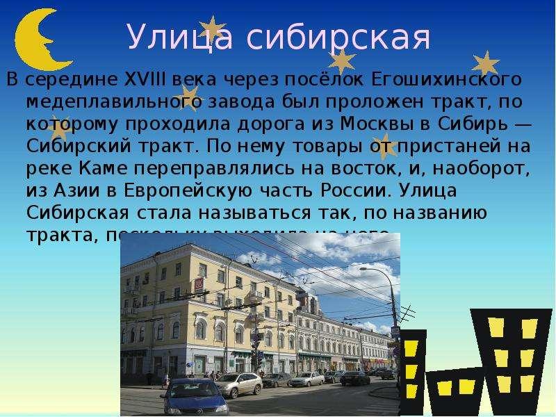 Улица сибирская В середине XVIII века через посёлок Егошихинского медеплавильного завода был проложе