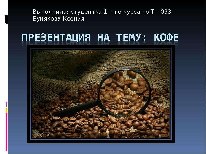 Презентация экспертиза качества кофе