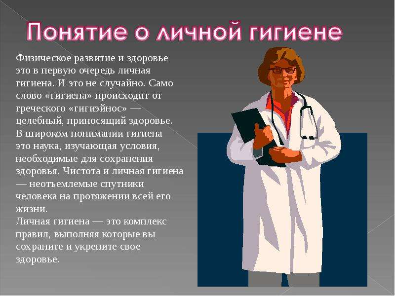 prezentatsiya-intimnaya-bezopasnost-lichnosti