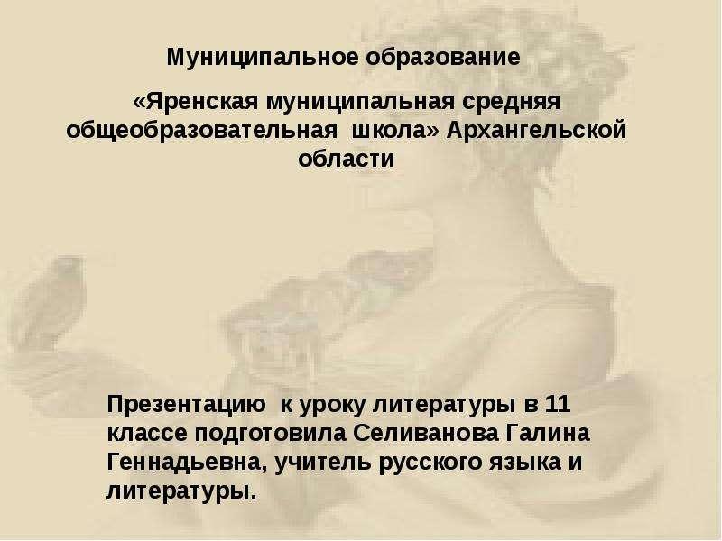 po-russkomu-sochinenie-buninu-chistiy-ponedelnik