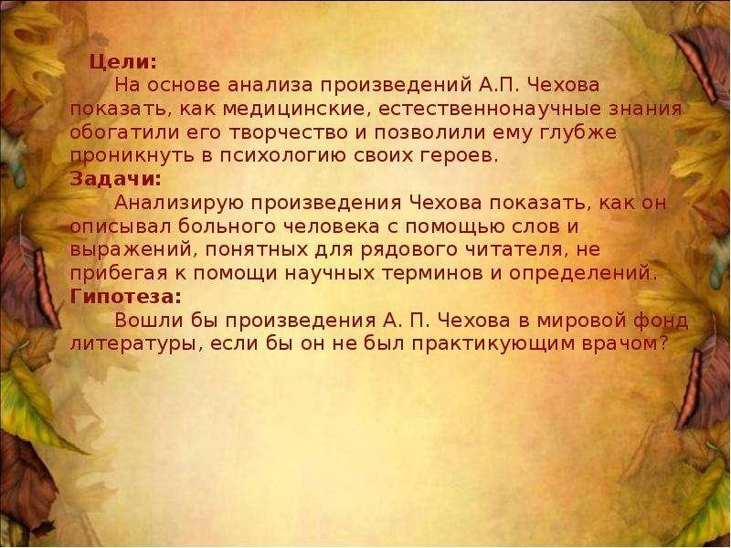 Исследовательская работа Тема Чехов и медицина Секция  Описание слайда