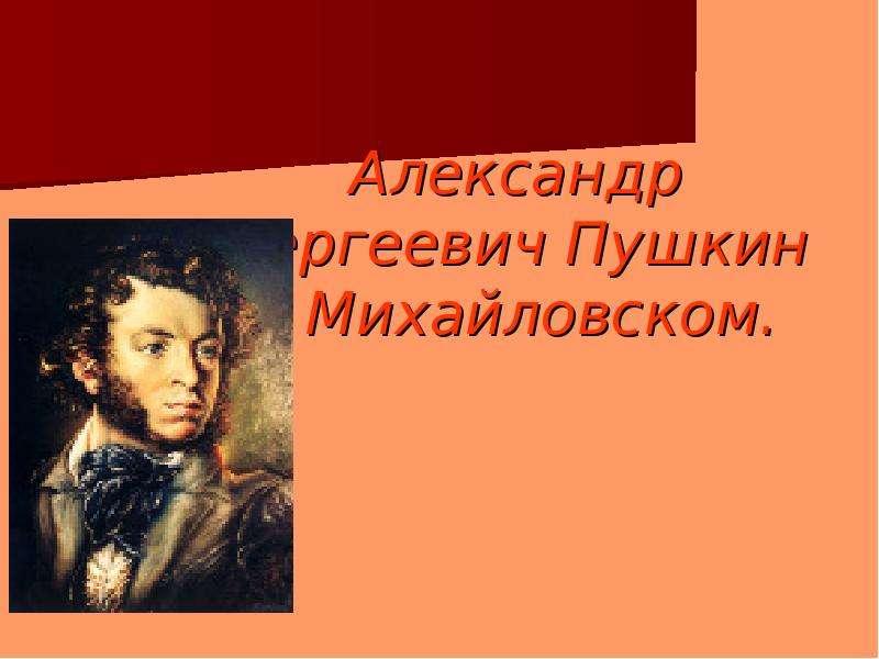 Презентация Александр Сергеевич Пушкин в Михайловском.
