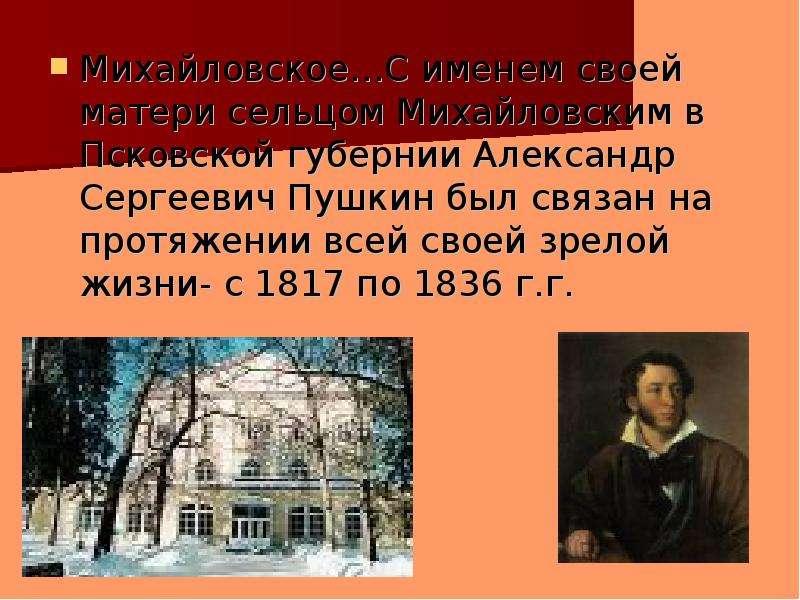 Михайловское…С именем своей матери сельцом Михайловским в Псковской губернии Александр Сергеевич Пуш
