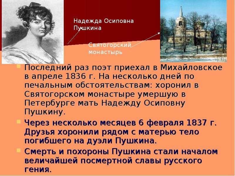 Последний раз поэт приехал в Михайловское в апреле 1836 г. На несколько дней по печальным обстоятель