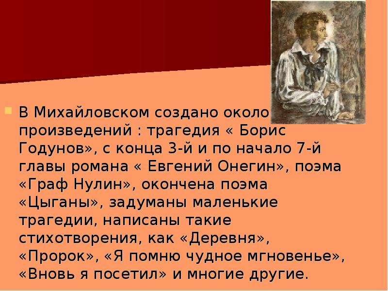 В Михайловском создано около 100 произведений : трагедия « Борис Годунов», с конца 3-й и по начало 7