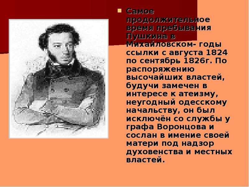 Самое продолжительное время пребывания Пушкина в Михайловском- годы ссылки с августа 1824 по сентябр