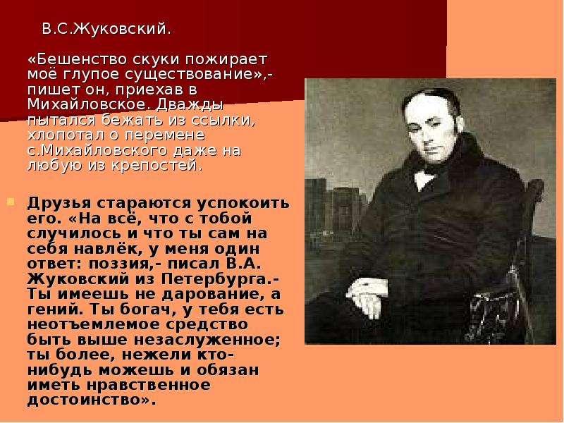 В. С. Жуковский. «Бешенство скуки пожирает моё глупое существование»,- пишет он, приехав в Михайловс