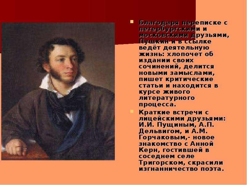 Благодаря переписке с петербургскими и московскими друзьями, Пушкин и в ссылке ведёт деятельную жизн