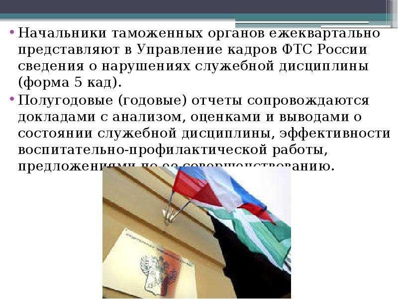 Начальники таможенных органов ежеквартально представляют в Управление кадров ФТС России сведения о н