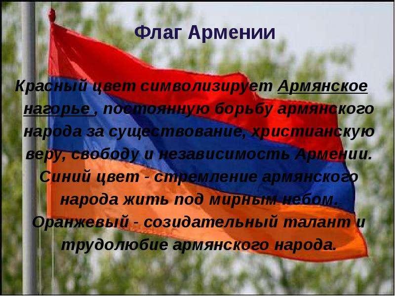 Стих об армении на армянском