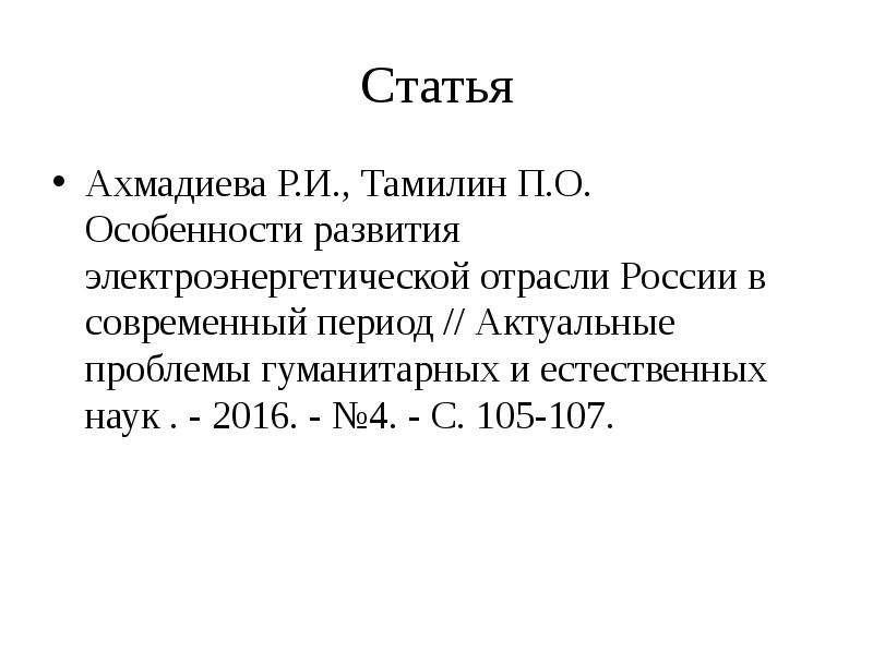 Статья Ахмадиева Р. И. , Тамилин П. О. Особенности развития электроэнергетической отрасли России в с