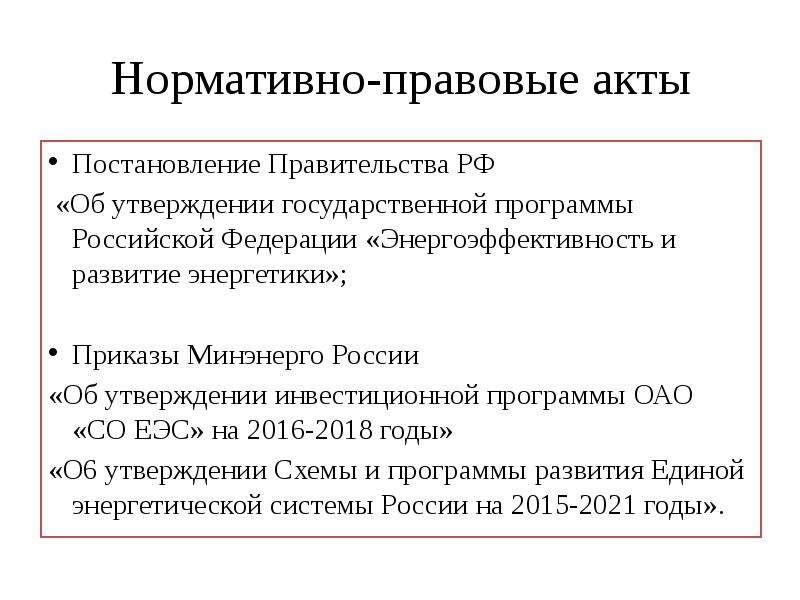 Нормативно-правовые акты Постановление Правительства РФ «Об утверждении государственной программы Ро