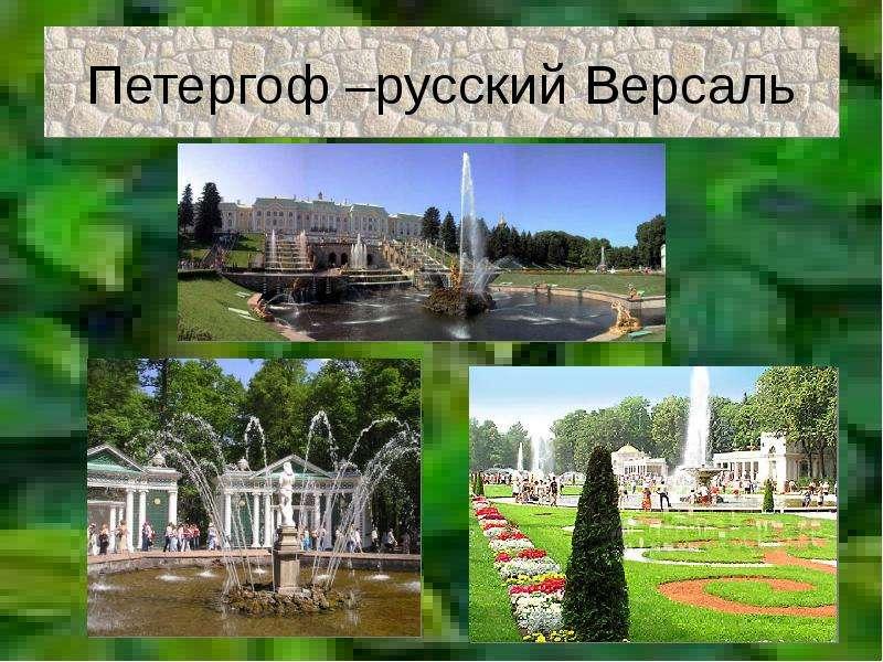 Петергоф –русский Версаль