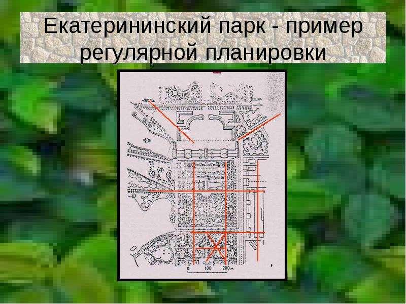 Екатерининский парк - пример регулярной планировки
