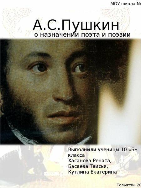 презентация по литературе пушкин