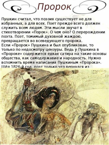 читать стихотворение пушкина но гаснет краткий день хозяйки