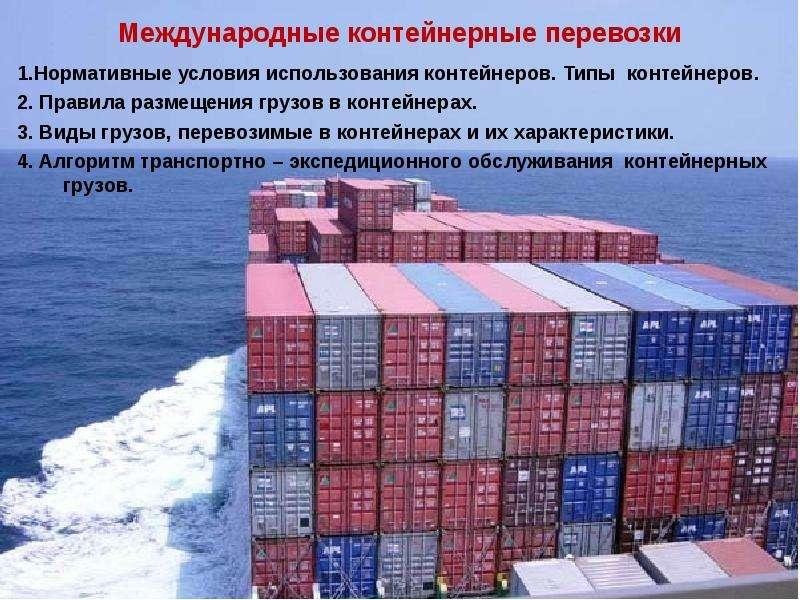 Правила размещения грузов в