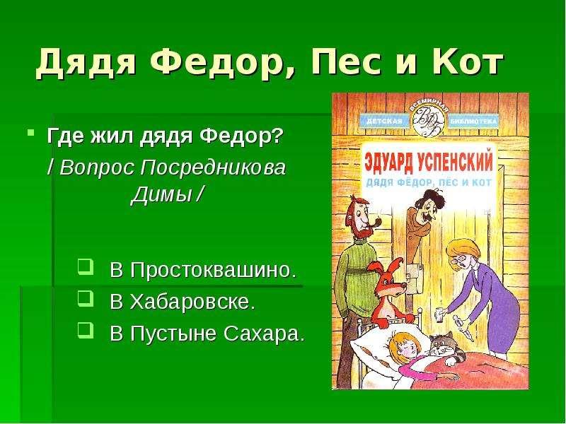 Успенский, Успенская Учись Говорить Бесплатно