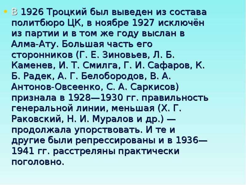 В 1926 Троцкий был выведен из состава политбюро ЦК, в ноябре 1927 исключён из партии и в том же году