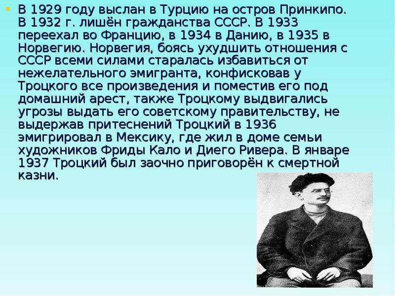 В 1929 году выслан в Турцию на остров Принкипо. В 1932 г. лишён гражданства СССР. В 1933 переехал во