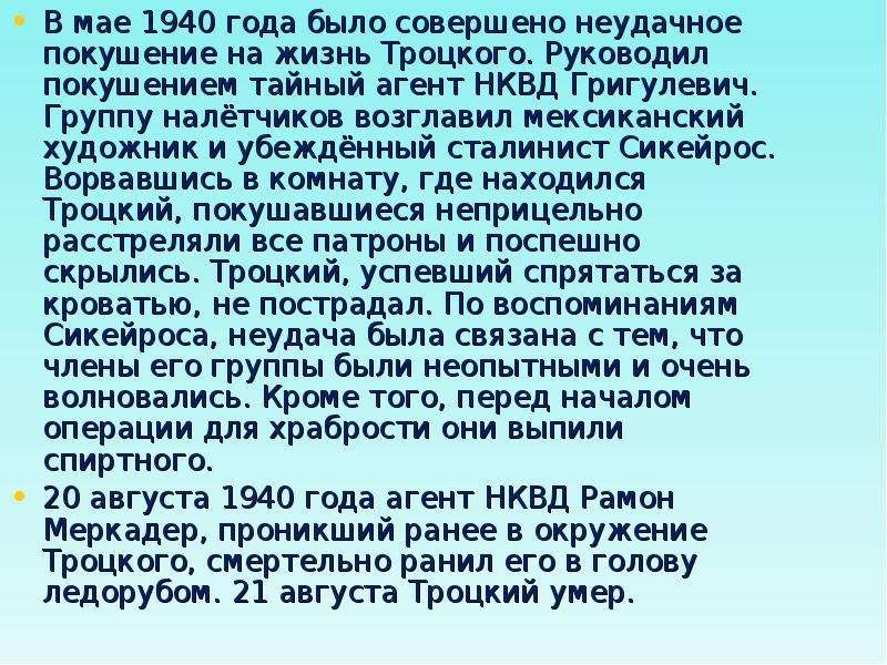 В мае 1940 года было совершено неудачное покушение на жизнь Троцкого. Руководил покушением тайный аг