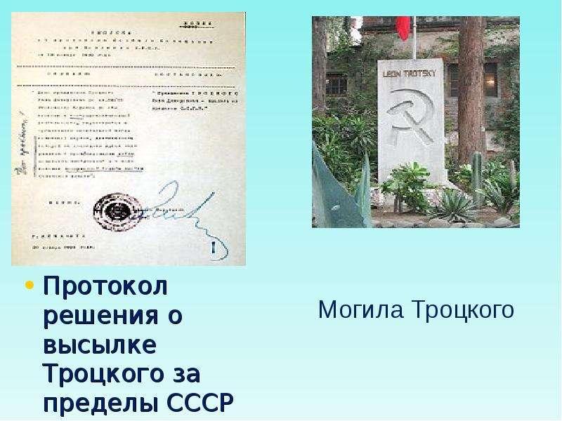 Протокол решения о высылке Троцкого за пределы СССР Протокол решения о высылке Троцкого за пределы С