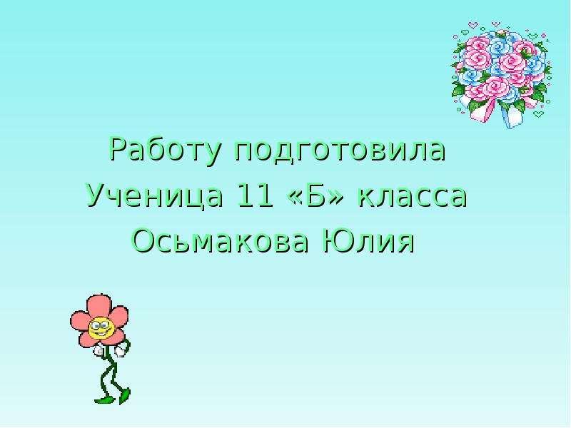 Работу подготовила Работу подготовила Ученица 11 «Б» класса Осьмакова Юлия