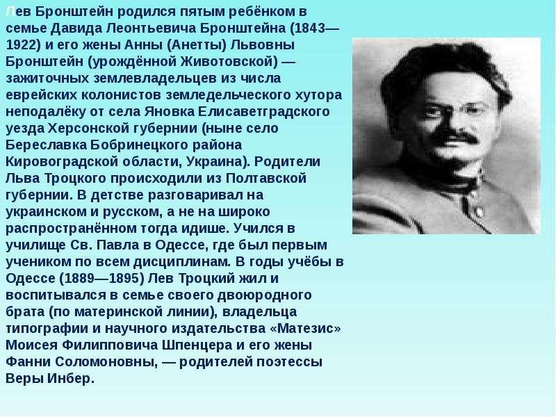 ТРОЦКИЙ ЖИЗНЬ РЕВОЛЮЦИОНЕРА И ГОСУДАРСТВЕННОГО ДЕЯТЕЛЯ., слайд 3