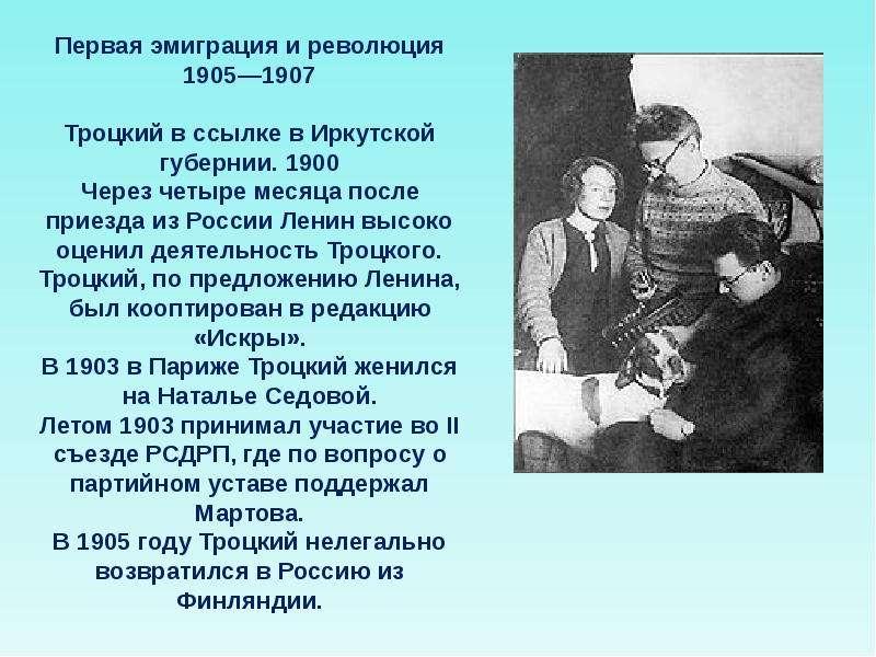 ТРОЦКИЙ ЖИЗНЬ РЕВОЛЮЦИОНЕРА И ГОСУДАРСТВЕННОГО ДЕЯТЕЛЯ., слайд 4